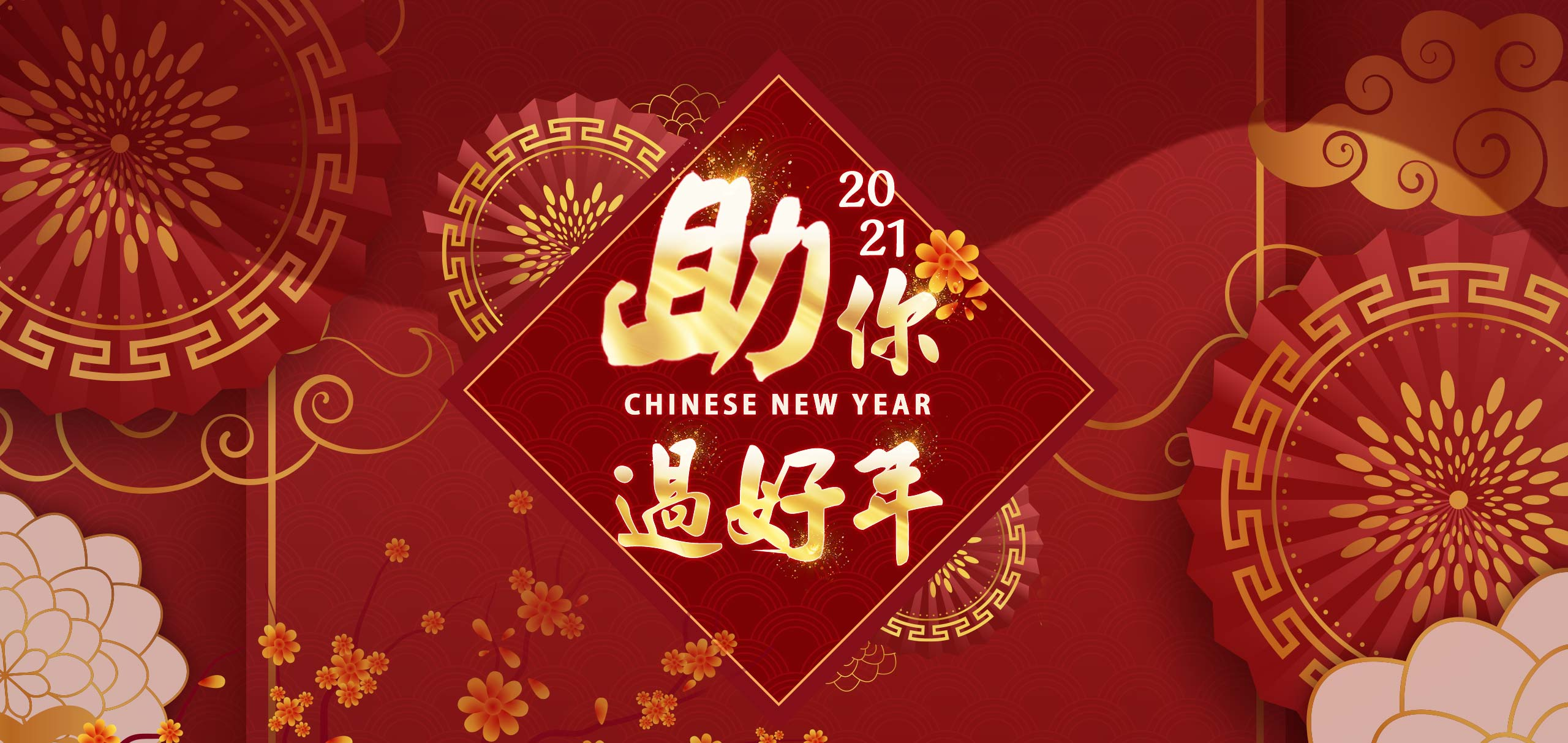 2021 助你過好年 Chinese New Year