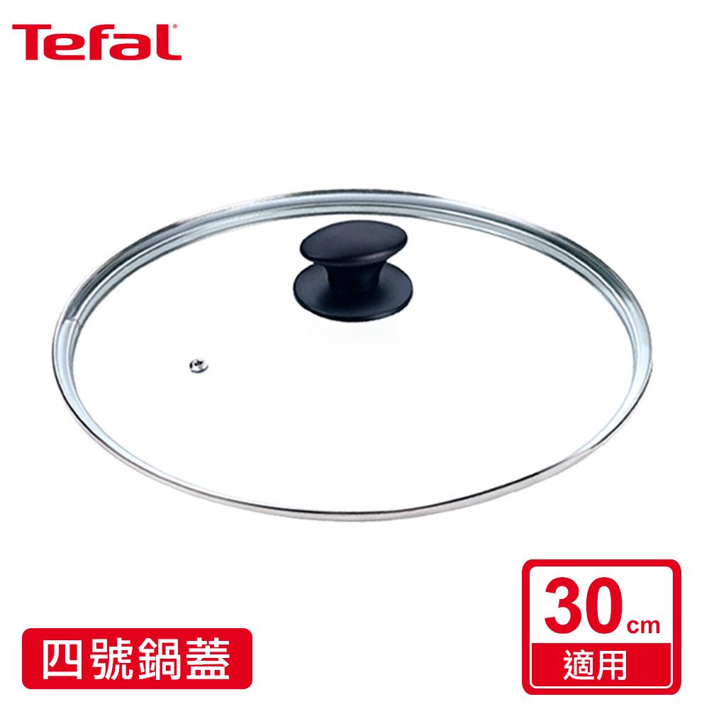 法國特福Tefal 四號鍋蓋(適用30CM鍋款)