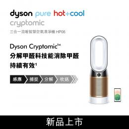 夏日激省憑券再折600|Dyson Pure Hot+Cool Cryptomic三合一涼暖空氣清淨機 HP06 (白色)