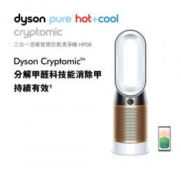 Dyson Pure Hot+Cool Cryptomic三合一涼暖空氣清淨機 HP06 (白色)
