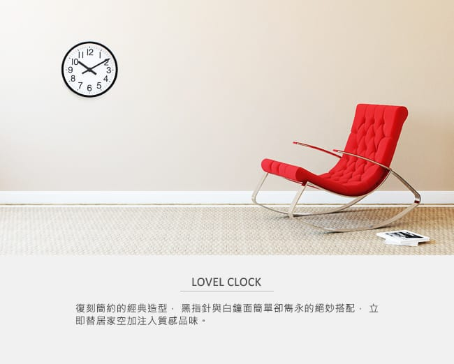 Lovel 16cm摩登復古鋁框靜音時鐘- 共3款